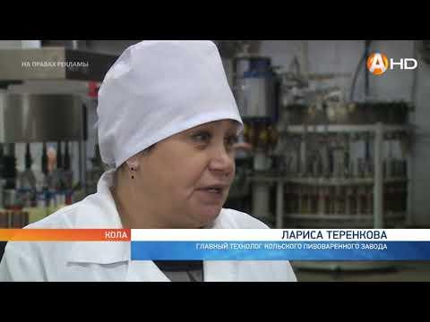 Кольский пивоваренный завод начинает работу