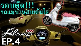 Grand Filano EP.4 -Top Speed 2017  บิดจนรอบตัด มาฟังผมบ่นยาวๆ 11 นาที!!