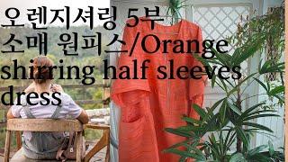 024)오렌지 셔링 5부 소매 원피스(패턴 그리기)/M…