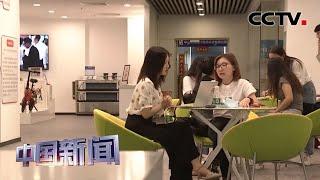 [中国新闻] 携手共建一流湾区 搭建港澳青年融入湾区的桥梁 | CCTV中文国际