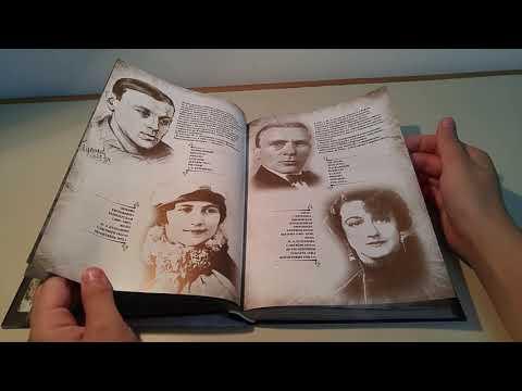 Михаил Булгаков: Мастер и Маргарита. Коллекционное иллюстрированное издание 2017