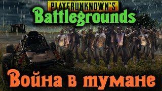 Спасаемся от зомби в тумане - PlayerUnknown's Battlegrounds