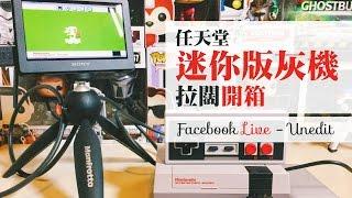 2016 任天堂 迷你版灰機 拉闊開箱 nintendo nes classic live unboxing english subtitle in youtube menu