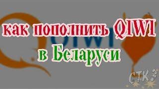Как пополнить QIWI в Беларуси