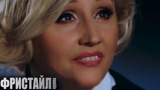 Фристайл & Нина Кирсо -  Давайте выпьем за мужчин (Official Video)