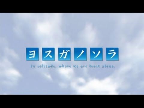 公式サイト:http://www.starchild.co.jp/special/yosuganosora/ AT-X...10月4日より 毎週月曜日 23:00~、 10月7日より 毎週木曜日17:30~/29:30~...