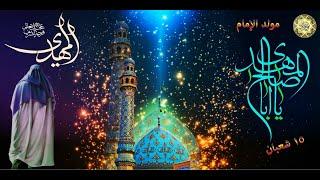 ١٥ من شهر شعبان🎂🎉🌺🎊☘️🌿❤️مولد الإمام المهدي الحجة المنتظر(عجل الله تعالى فرجه الشريف)
