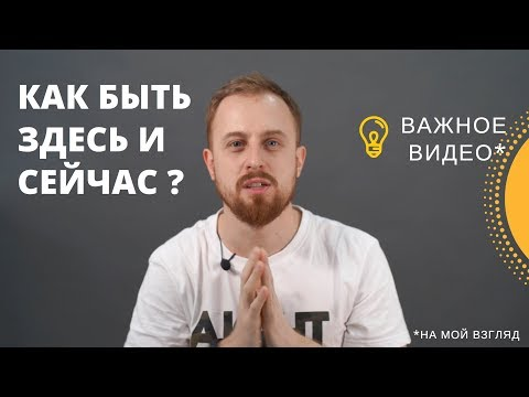 """Как Быть ЗДЕСЬ И СЕЙЧАС ? 2 """"Техники"""". Осознанность."""