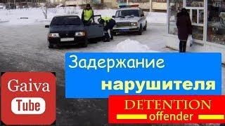 Полевской ДПС.  Задержание нарушителя.
