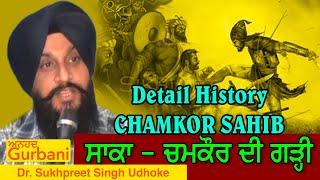 History of CHAMKOR SAHIB | ਸਾਕਾ ਚਮਕੌਰ ਦੀ ਗੜ੍ਹੀ | DR. SUKHPREET SINGH JI UDHOKE