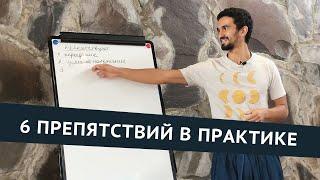 6 препятствий в практике йоги. Роман Нарейко.