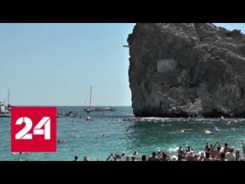 В Крыму лучшие спортсмены соревновались в прыжках со скалы - Россия 24