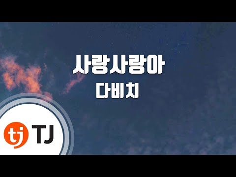 [TJ노래방] 사랑사랑아 - 다비치 (Love, Oh Love - Davichi) / TJ Karaoke