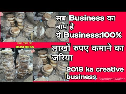 Creative business ideas in Hindi,small business ideas in2018,Business ideas in India