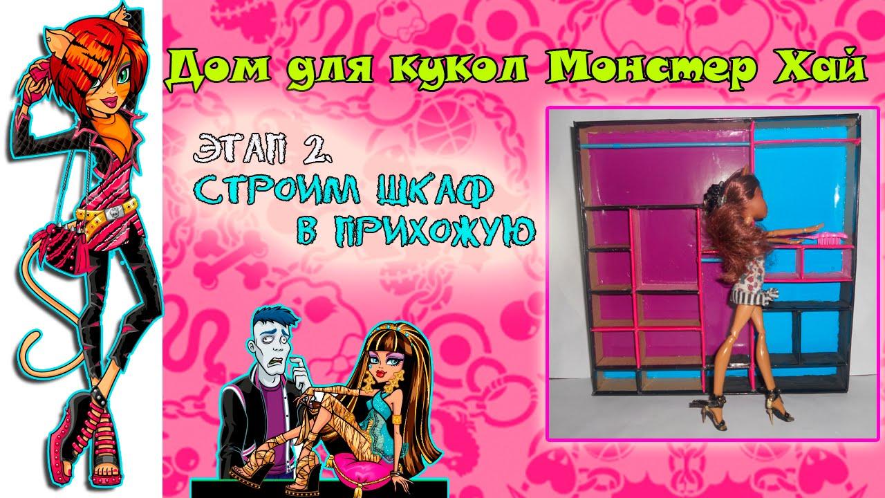 Видео как сделать дом для кукол монстер хай своими руками