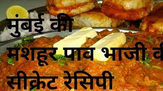 Pav bhaji Recipe || Authentic Mumbai style Pav Bhaji || Pav Bhaji Recipe by bharat Ka Khana