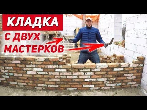 Кирпичная Кладка по Македонски С ДВУХ РУК