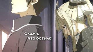Знаю, что остыла ко мне || Грустный аниме клип про любовь (AMV Mix) н. к. Yuko Tokoro