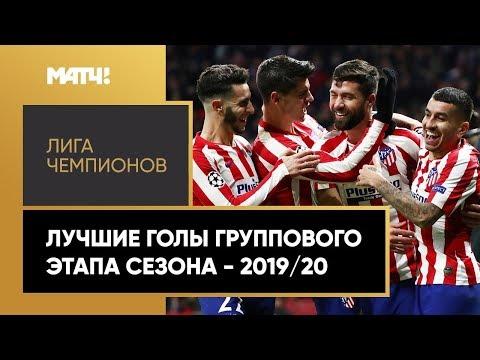 Лига чемпионов 2020. Лучшие голы группового этапа