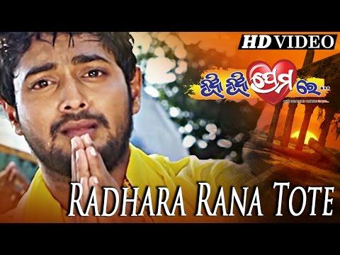 RADHARA RANA TOTE | Sad Film Song I NUA NUA PREMARE I Amlan, Patrali Chattopadhyay