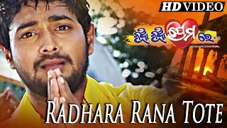 Download RADHARA RANA TOTE | Sad Film Song I NUA NUA PREMARE I Amlan, Patrali Chattopadhyay MP3 song and Music Video
