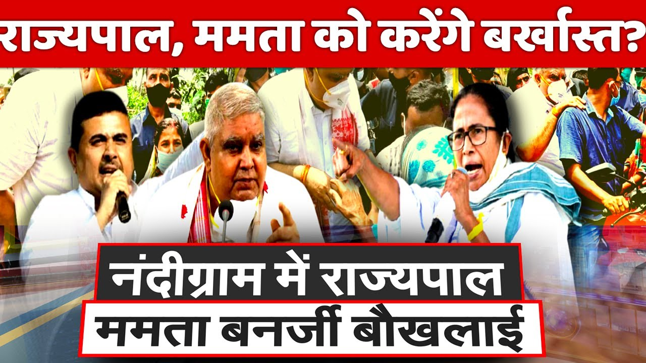 नंदीग्राम में राज्याल Jagdeep Dhankhar बौखलाई Mamata Banerjee ! राज्यपाल ममता को करेंगे बर्खास्त?