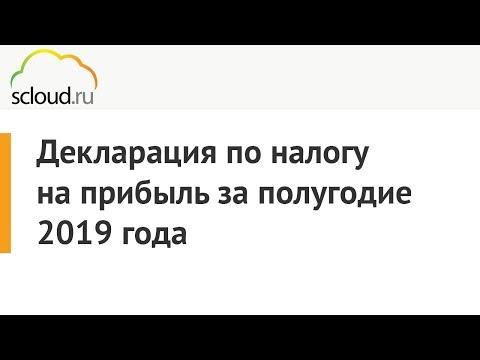 Декларация по налогу на прибыль за полугодие 2019 года