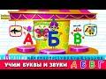 СУПЕР АЗБУКА Учим буквы и алфавит для малышей Мультик Игра для детей Весёлые КиНдЕрЫ