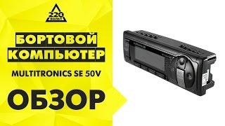 Бортовой компьютер MULTITRONICS SE 50V