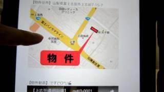 【7/22】賃貸不動産メールマガジン情報。吉高由里子(身長:158cm、蛇に...