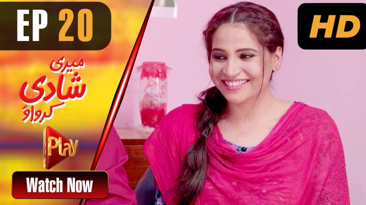 Meri Shadi Karwao - Episode 20 Play Tv Jun 13, 2019