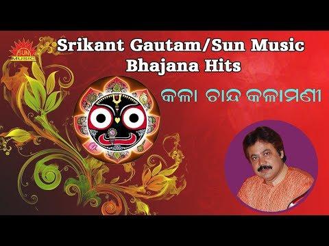 Kala chanda kala mani || Srikant Gautam|| Bhajana Hits