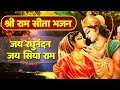 Ram Sita Bhajan Jai Raghunandan Jai Siyaram जय रघ न दन जय स य र म भजन