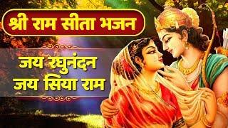 Ram Sita Bhajan: Jai Raghunandan Jai Siyaram | जय रघुनंदन जय सियाराम भजन