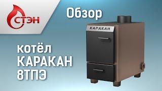 видео Каракан-8 ТПЭ-3