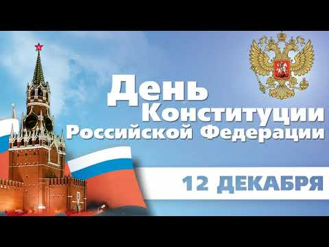 История принятия Конституции РФ. Презентация в школу.