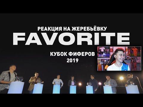 МОЯ РЕАКЦИЯ НА КУБОК ФИФЕРОВ 2019 I МОИ ШАНСЫ В ГРУППЕ!