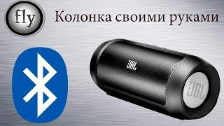 Как сделать Bluetooth колонку | КОНКУРС
