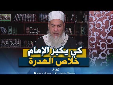 """الشيخ شمس الدين يرّد..""""عند تكبيرة الإمام لا يجوز الكلام..حرام"""""""
