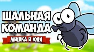ШАЛЬНАЯ КОМАНДА, СМЕШНЫЕ МУХИ ♦ Bug Academy