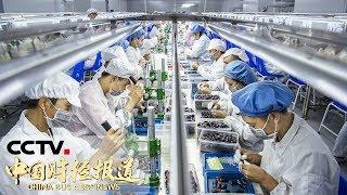 《中国财经报道》 20191008 10:00  CCTV财经