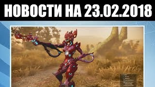 Warframe   Новости 📣   Октавия ДЕЛЮКС, обновление КАПТУРЫ и прочее! 🎬