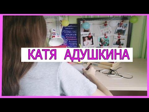 """Пародия на клип Кати Адушкиной """"Каждый день"""""""