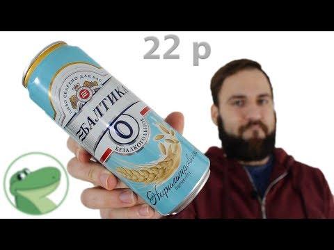 Балтика 0 - нефильтрованное пшеничное пиво