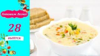 Овощной суп с курицей и сливками/Детский вкусный суп