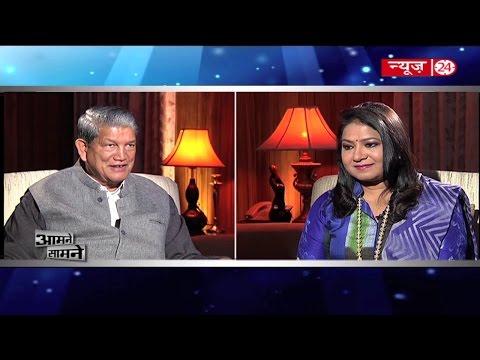 Aamne Samne:  Uttarakhand CM Harish Rawat || Anurradha Prasad