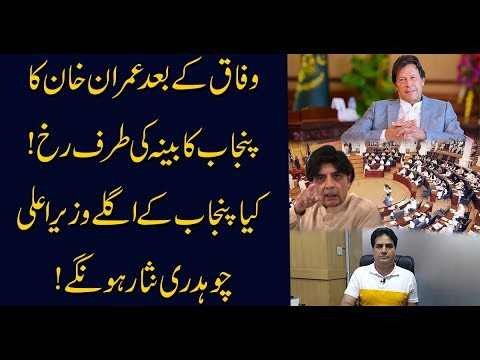 Will Chaudhry Nisar be the next chief minister of Punjab ?