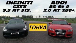 AUDI A5 2.0 T. st 2 vs INFINITI G35X. ЯПОНЕЦ НАГНАЛ ШУМА ! АТМО или ТУРБО VAG ?