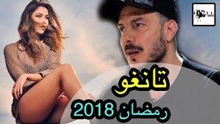 مسلسل تانغو / رمضان 2018 / باسل خياط / دانييلا رحمة/ للمخرج رامي حنا