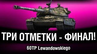 60TP Lewandowskiego   ТРИ ОТМЕТКИ   ФИНАЛ